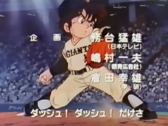 640x480xMiracle-Giants-Dome-kun.jpg.pagespeed.ic.O