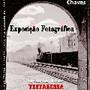 PanfletosExposicaoComboios-JPEG-Testarrossa-280820
